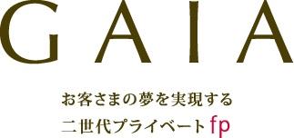 GAIA 会員様向けサイト